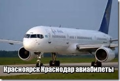 Красноярск Краснодар авиабилеты