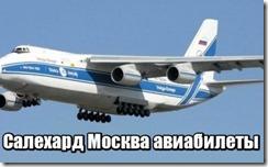 Авиабилеты Салехард Москва