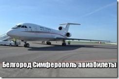 Белгород Симферополь авиабилеты