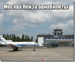 Москва Пенза авиабилеты