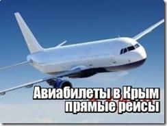 Авиабилеты в Крым прямые рейсы