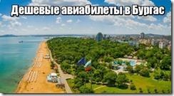 Дешевые авиабилеты в Бургас