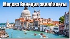 Купить авиабилеты из Москвы в Венецию