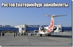 Ростов Екатеринбург авиабилеты