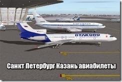 Санкт Петербург Казань авиабилеты