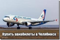 Купить авиабилеты в Челябинск