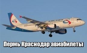 Билеты на самолет до краснодара с перми до кипр билеты на самолет стоимость
