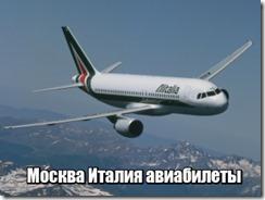 Москва Италия авиабилеты