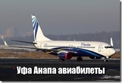 Уфа Анапа авиабилеты