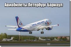 Авиабилеты Петербург Барнаул