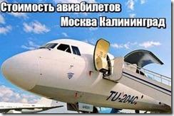 Стоимость авиабилетов Москва Калининград