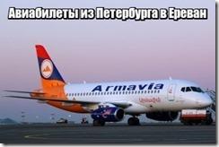 Авиабилеты из Петербурга в Ереван