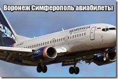 Воронеж Симферополь авиабилеты