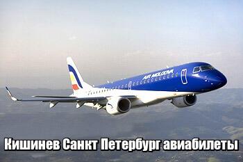 купить билет на самолет кишинев питер