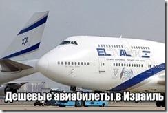 Забронировать билет на самолет в израиль купить билеты москва краснодар самолет дешево