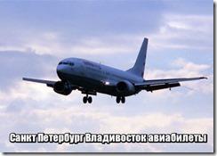 Санкт Петербург Владивосток авиабилеты