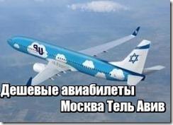 Дешевые авиабилеты из Москвы в  Тель Авив