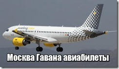 Москва Гавана авиабилеты