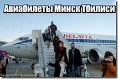 Авиабилеты Минск Тбилиси