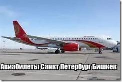 Авиабилеты Санкт Петербург Бишкек