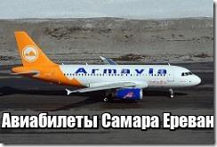 Авиабилеты Самара Ереван