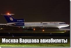 Москва Варшава авиабилеты