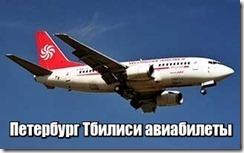 Петербург Тбилиси авиабилеты