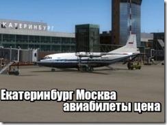 Екатеринбург Москва авиабилеты цена