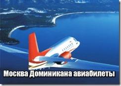 Москва Доминикана авиабилеты