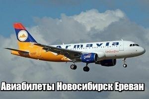Купить авиабилеты в ереван дешевые авиабилеты как зарегистрировать билеты в самолете