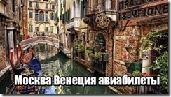 Москва Венеция авиабилеты