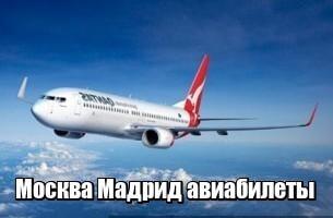Билеты на самолет москва мадрид дешево стоимость билетов на самолет с иркутска до анапы