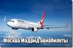 Москва Мадрид авиабилеты
