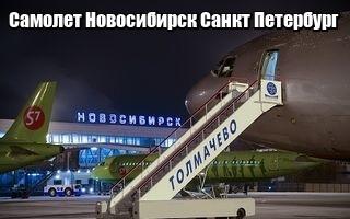Билет на самолет новосибирск петербург купить авиабилеты на официальном сайте авиакомпании победа